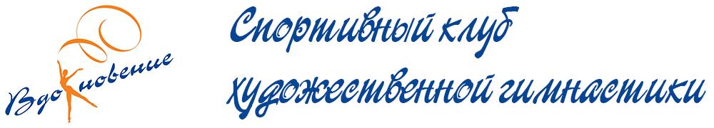 """Художественная гимнастика. Спортивный Клуб  """"Вдохновение"""" в ВАО"""